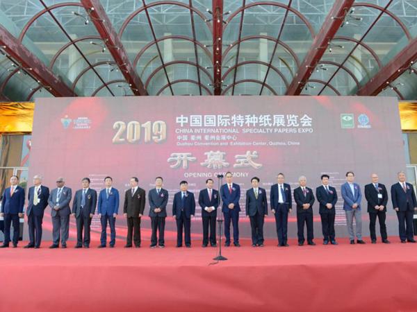 2019国际特种纸技术交流会及展览会在浙召开
