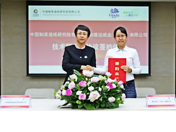 造纸院与维达纸业签署技术服务包协议