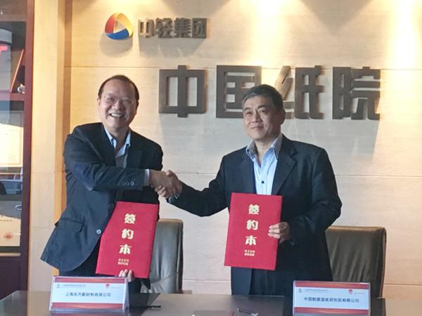 造纸院与东升新材签署战略合作协议