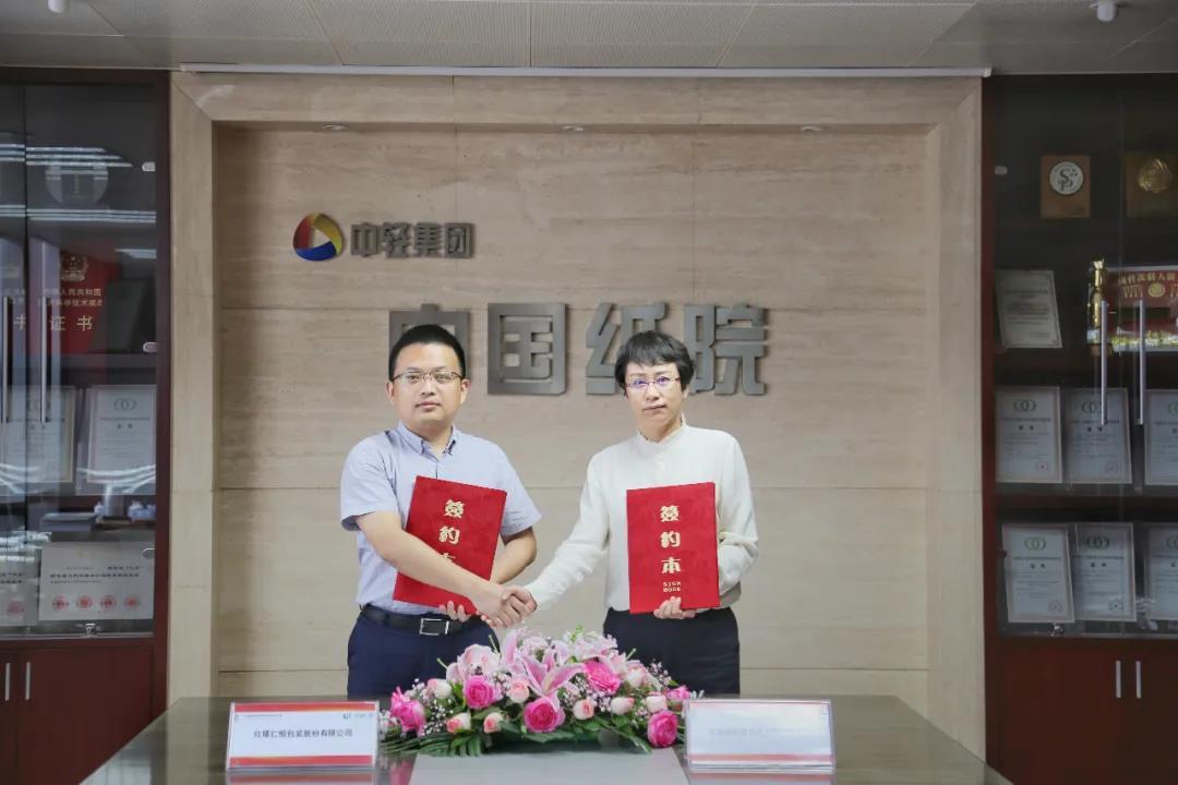 中国制浆造纸研究院有限公司与珠海红塔仁恒包装股份有限公司签订技术服务包合作协议