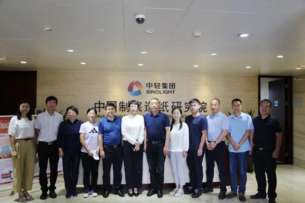 护理佳企业董事长夏双印一行访问中国制浆造纸研究院有限公司